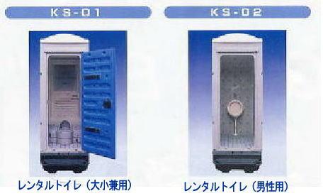 仮設トイレのレンタル料金レントオール岡山